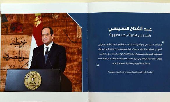 أول استثمار خارجي ضخم للصندوق السيادي بعد الإعلان عن تأسيس منصة استثمارية استراتيجية مشتركة بين مصر والإمارات بقيمة 20 مليار دولار