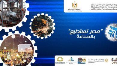 Photo of وزارة الهجرة تطلق شعار مؤتمر مصر تستطيع بالصناعة ويناقش دعم وتوطين الصناعة والاستثمار الصناعي.