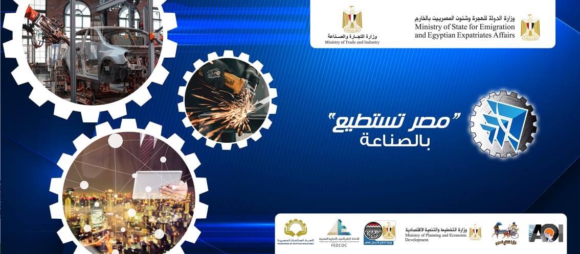 وزارة الهجرة تطلق شعار مؤتمر مصر تستطيع بالصناعة ويناقش دعم وتوطين الصناعة والاستثمار الصناعي.