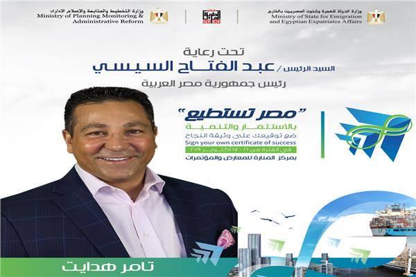 متابعة تنفيذ نتائج مؤتمر مصر تستطيع بالاستثمار.