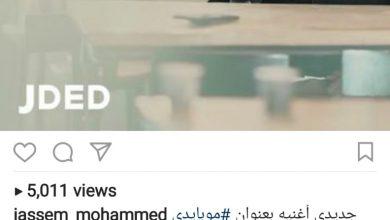 """Photo of """"موبإيدي"""" جديد الفنان """"جاسم محمد"""" على """"جديد اف ام"""""""