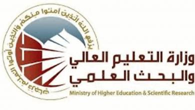 Photo of التعليم العالي تعلن فتح باب التقدم للمشروعات التنافسية لدعم تميز مؤسسات التعليم العالي