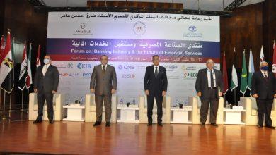 Photo of البيان الختامي لمنتدي الصناعة المصرفية ومستقبل الخدمات المالية بشرم الشيخ