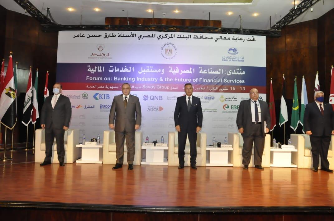 البيان الختامي لمنتدي الصناعة المصرفية ومستقبل الخدمات المالية بشرم الشيخ