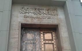 Photo of بيان لجنة السياسة النقدية للبنك المركزي المصري