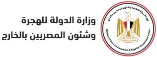 """Photo of غرفة عمليات """"الهجرة"""" تواصل متابعة موقف العالقين المصريين بالخارج إثر تعليق حركة الطيران في عدة دول"""