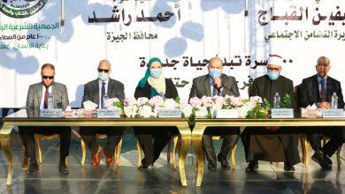 Photo of وزيرة التضامن تطلق مشروع الجمعية الشرعية الرئيسية لتيسير زواج الفتيات