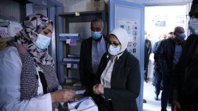 Photo of وزيرة الصحة تتفقد مركز طب أسرة الروضة.. وتشيد بمستوى الخدمات الطبية المقدمة  للأهالي