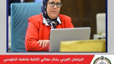 "Photo of فاطمة الطوسي ترأس اللجنة المعنية بدراسة إعداد ""مشروع قانون استرشادي لمكافحة العنف ضد المرأة"" بالبرلمان العربي"