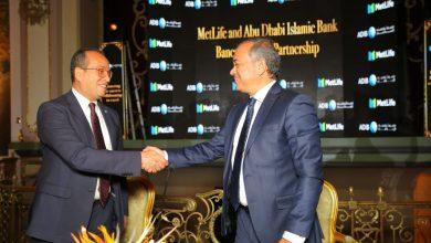 Photo of متلايف تطلق خدمات التأمين المصرفي بالتعاون مع مصرف أبو ظبي الإسلامي – مصر