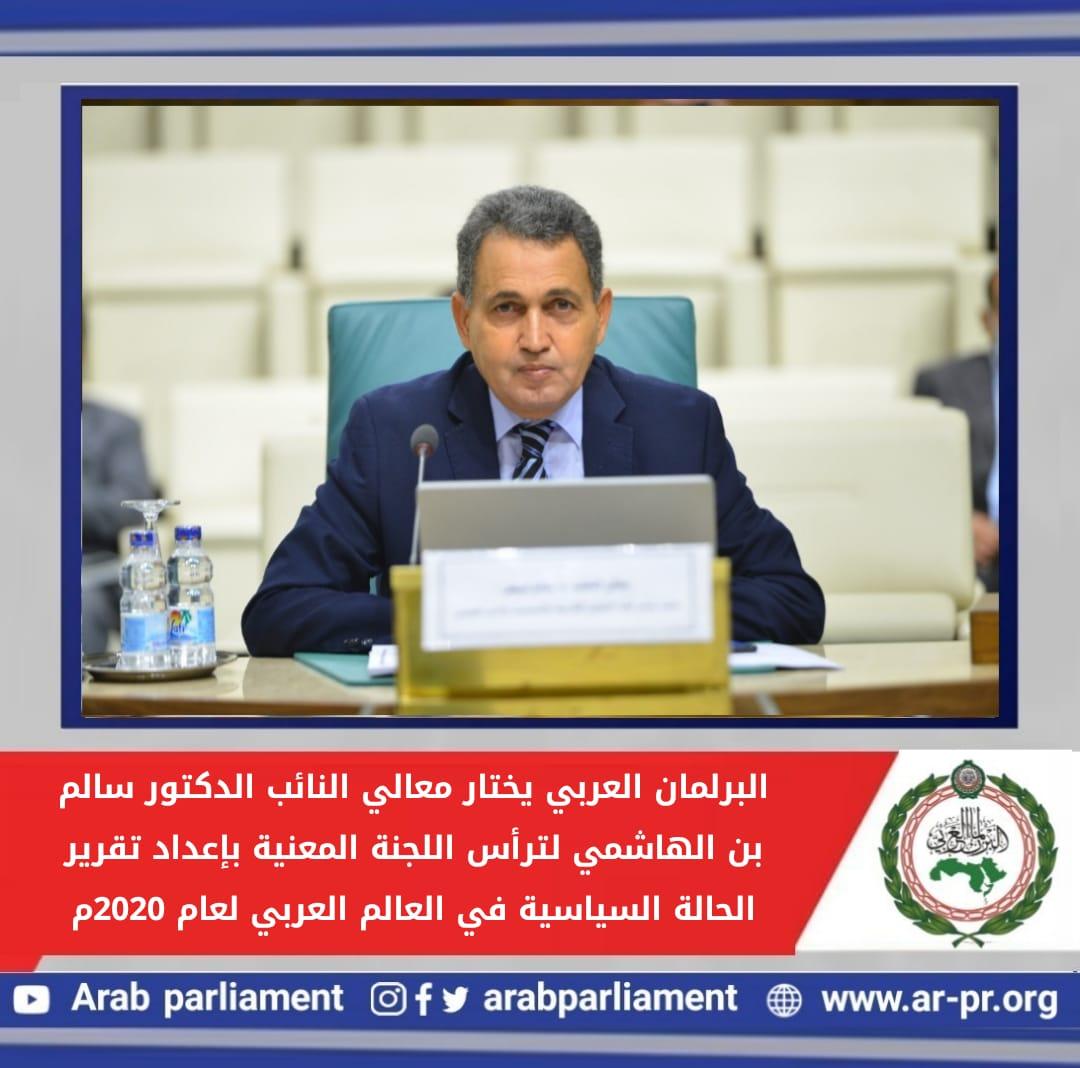 الدكتور سالم بن الهاشمي يرأس اللجنة المعنية بإعداد تقرير الحالة السياسية في العالم العربي لعام 2020م بالبرلمان العربي