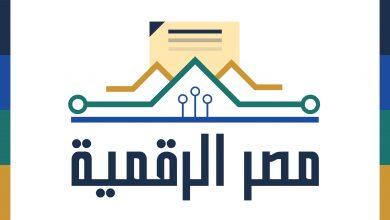 Photo of إنجازات وزارة الاتصالات وتكنولوجيا المعلومات خلال عام 2020