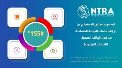 Photo of الجهاز القومي لتنظيم الاتصالات يطلق الكود الموحد *١٥٥# لتمكين المستخدمين من التحكم في الخدمات الترفيهية