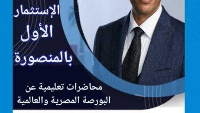 """Photo of العد التنازلي لإنطلاق مبادرة """" البورصة بتتكلم مصري """" بالمنصورة"""