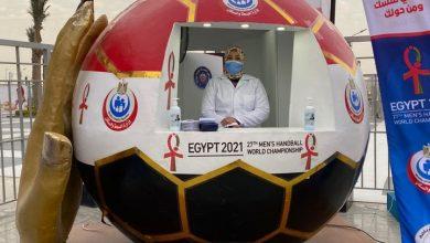 Photo of اللجنة الطبية لبطولة كأس العالم لكرة اليد: تقديم الخدمة الطبية لـ  141 فردًا من الوفود المشاركة في البطولة خلال فعاليات مباريات أمس