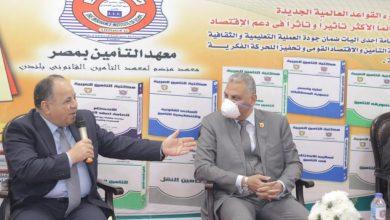 Photo of وزير المالية رئيس الهيئة العامة للتأمين الصحى الشامل فى افتتاح معهد التأمين