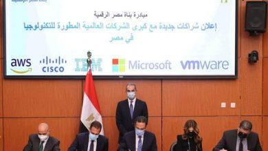 Photo of مبادرة بُناة مصر الرقمية