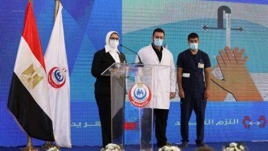 Photo of وزيرة الصحة تشهد تلقي أولى جرعات لقاح فيروس كورونا للأطقم الطبية من داخل مستشفى أبوخليفة للعزل بالإسماعيلية