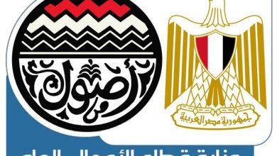 Photo of بيان بتعويضات العاملين بشركة الحديد والصلب القابضة للصناعات المعدنية