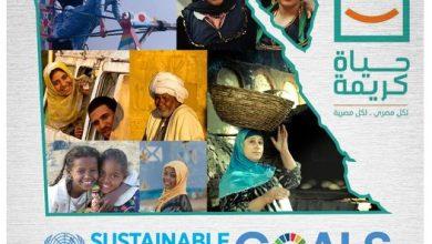 """Photo of وزارة التخطيط تنجح في إدراج المبادرة الرئاسية """"حياة كريمة"""" ضمن منصة شراكات التنمية المستدامة بالأمم المتحدة"""
