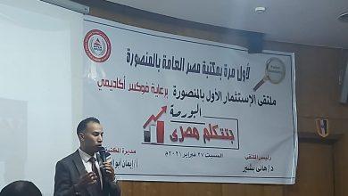 "Photo of أنطلاق ملتقي"" البورصة بتتكلم مصري "" بالمنصورة"