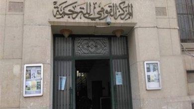 Photo of المركز القومي للترجمة يشارك في معرض الاسكندرية للكتاب