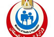 Photo of الصحة تطلق اليوم الأحد حملة تنشيطية لتنظيم الأسرة بـ 9 محافظات