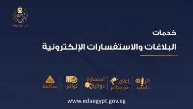 Photo of الدواء: إطلاق مجموعة من خدمات البلاغات والاستفسارات الإلكترونية للتوعية والتواصل الدائم مع المواطنين