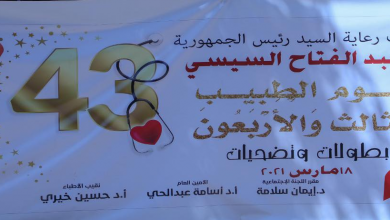 Photo of خلال الاحتفال بيوم الطبيب المصري الثالث والأربعين تحت رعاية فخامة الرئيس عبدالفتاح السيسي