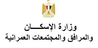 Photo of وزارة الإسكان تُحذر من إعلانات مُضللة ووهمية بشأن بيع مشروعاتها فى العاصمة الإدارية وغيرها من المدن الجديدة