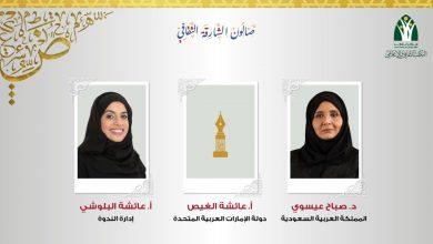 Photo of جائزة الشارقة لإبداعات المرأة الخليجية في دورتها الثالثة