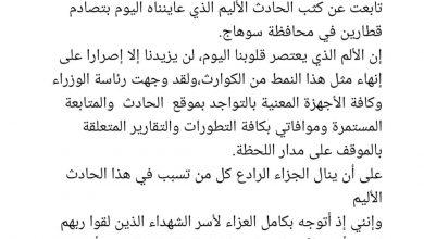 Photo of السيسى عن تصادم قطارى سوهاج: لن يزيدنا إلا إصرارا على إنهاء مثل هذا النمط من الكوارث