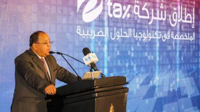 Photo of وزير المالية.. خلال إطلاق شركة تكنولوجيا وتشغيل الحلول الضريبية «إى.تاكس»: المصريون قادرون على إبهار العالم.. وتحويل التحديات إلى فرص تنموية واعدة
