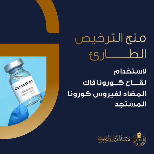 """""""هيئة الدواء"""" منح الترخيص الطارئ لاستخدام لقاح كورونا فاك (Corona-Vac)"""