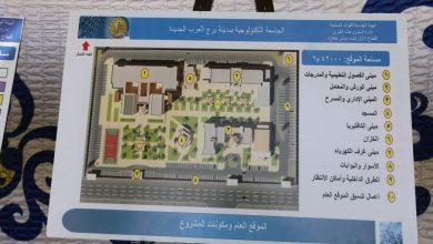 Photo of وزير التعليم العالي يتفقد مباني جامعة برج العرب التكنولوجية بمحافظة الاسكندرية