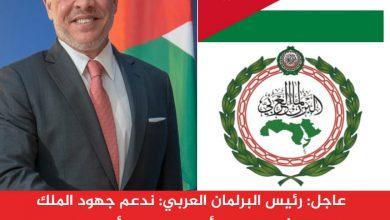 "Photo of ""رئيس البرلمان العربي"": ندعم جهود الملك عبدالله الثاني لحفظ أمن واستقرار الأردن ومواجهة أية محاولات للنيل منها"