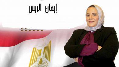 Photo of تعيين الدكتوره إيمان الريس مساعد امين أمانة التدريب والتثقيف أمانة القاهر قطاع جنوب حزب حماة وطن