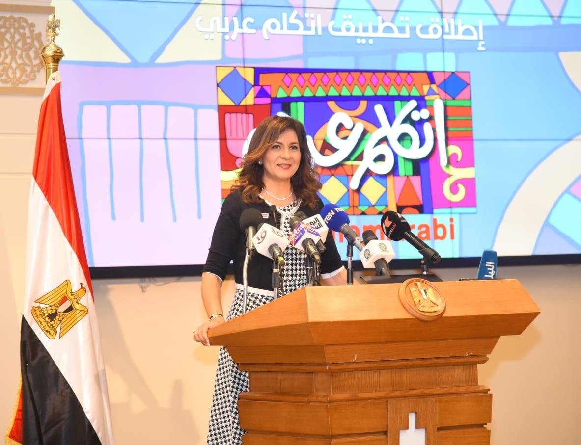 """وزارة الهجرة تطلق التطبيق الإلكتروني للمبادرة الرئاسية """"اتكلم عربي"""" بالتعاون مع دار نهضة مصر"""