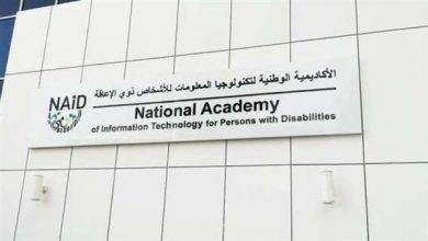 """Photo of الأكاديمية الوطنية لتكنولوجيا المعلومات للأشخاص ذوي الإعاقة تنظم ندوة """"اضطراب طيف التوحد ودور التكنولوجيا المساعدة"""""""