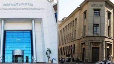 Photo of البنك المركزي المصري يوقع بروتوكول تعاون مع وزارة الاتصالات وتكنولوجيا المعلومات لتيسير تقديم كافة الخدمات الحكومية رقمياً