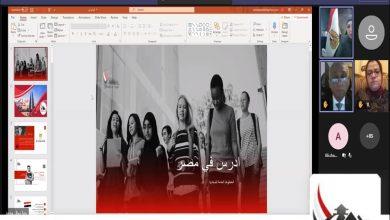 """Photo of وزير التعليم العالي يتلقى تقريرًا حول ندوة التعريف بمبادرة """"ادرس في مصر"""" في البحرين"""