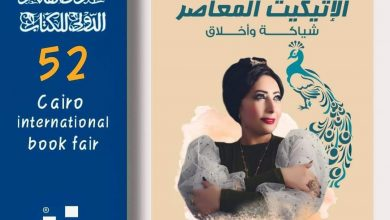 Photo of اتيكيت الروتين اليومي للنساء والرجال