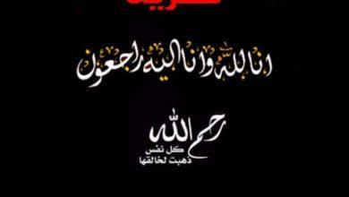 Photo of ننعي المستشار الإعلامي محمد عبد الرحيم البرعي