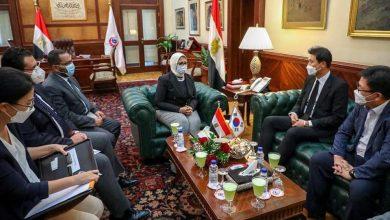 Photo of وزيرة الصحة تستقبل سفير كوريا الجنوبية لدى مصر لبحث سبل تعزيز التعاون بين البلدين في القطاع الصحي