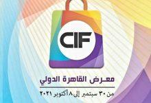Photo of إنطلاق فعاليات الدورة الـ 54 لمعرض القاهرة الدولى الخميس المقبل