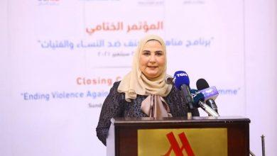 Photo of وزيرة التضامن الاجتماعي تشارك في المؤتمر الختامي لبرنامج مناهضة العنف ضد النساء والفتيات