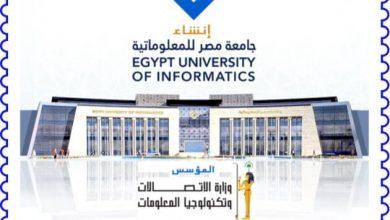 Photo of البريد المصرى يصدر طابع بريد تذكارى بمناسبة إنشاء جامعة مصر للمعلوماتية