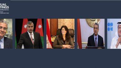 Photo of المشاط:ضمن الاجتماعات السنوية لمجموعة البنك الدولي وصندوق النقد الدولي