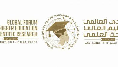 Photo of عقد النسخة الثانية للمنتدى العالمي للتعليم العالي والبحث العلمي خلال الفترة من 8 – 10 ديسمبر القادم